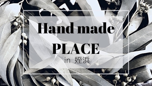 Hand made PLACE inウエストコート姪浜
