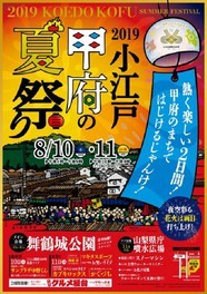 2019小江戸甲府の夏祭り