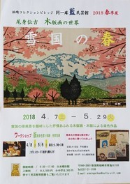コレビレ春季展 尾身伝吉 木版画の世界「雪国の春」