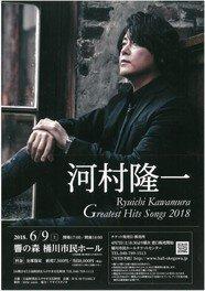 河村隆一 Ryuichi Kawamura Greatest Hits 2018