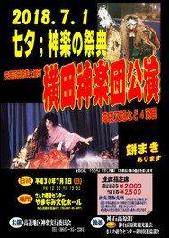 七夕・神楽の祭典