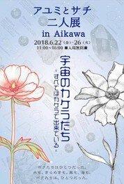 アユミとサチ「二人展」in Aikawa