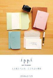 ippi/人と紙とペンの、ここちよい関係