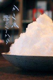 かき氷 器づくりから~金属工房で器づくりをしてカフェでかき氷をつくって食べる~
