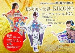 伝統美×世界のKIMONOコレクションinIGA