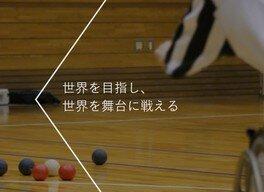 第3回全国ボッチャ選抜甲子園