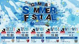 ガンバサマーフェスティバル 清水エスパルス戦 ~家族で楽しめ!縁日だ!キッズ夏祭り!~