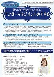 アンガーマネジメント公開講座 ~入門講座~(9月)