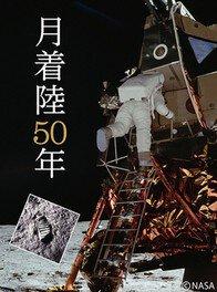宗像ユリックスプラネタリウム おとな向け「月着陸50年」