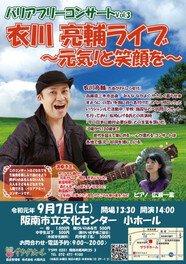 バリアフリーコンサートVol.3 衣川亮輔ライブ~元気!と笑顔を~