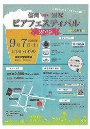 信州須坂ビアフェスティバル