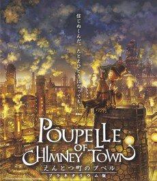 天球劇場ドーム映像番組 「えんとつ町のプペル」