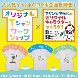 「コラボ企画」オリジナルキャラクターをつくろう!×オリジナルTシャツをつくろう!