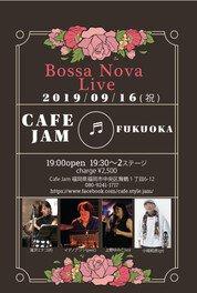 ボサノヴァ ライブ(CAFE JAM)