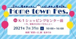 Home town Fes. mini in K-1ショッピングセンター前