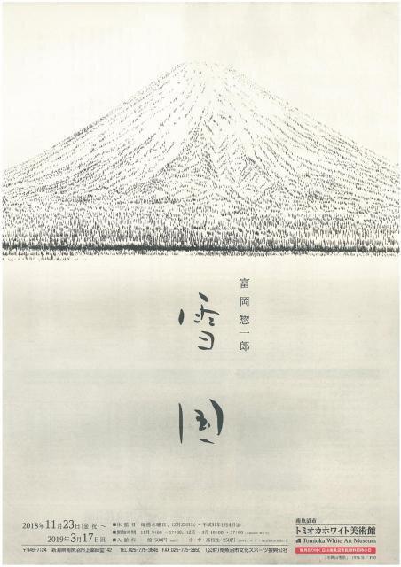 富岡惣一郎 「雪国」