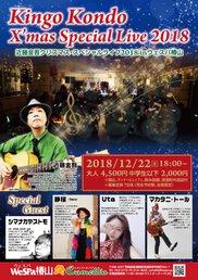 近藤金吾クリスマススペシャルライブ2018inウェスパ椿山