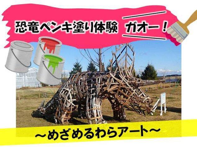 恐竜ペンキ塗り体験ガオー! ~めざめるわらアート~