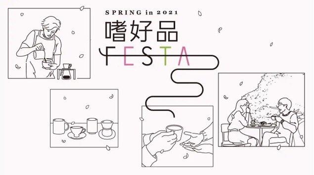 嗜好品FESTA ー Spring in 2021 ー