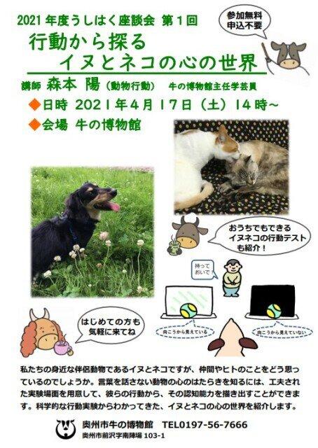 うしはく座談会 行動から探るイヌとネコの心の世界