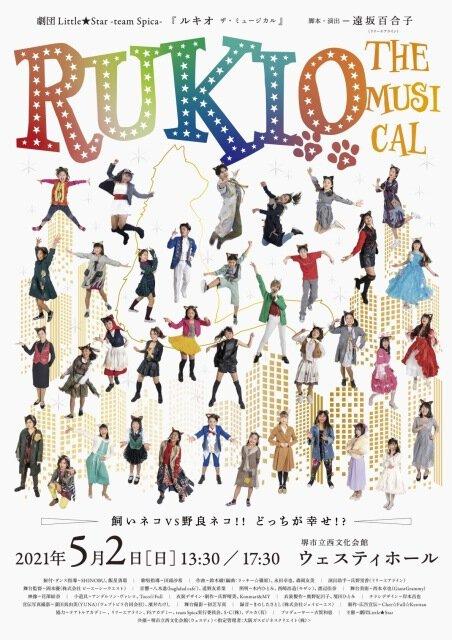 劇団Little★Star -team Spica「RUKIO THE MUSICAL」