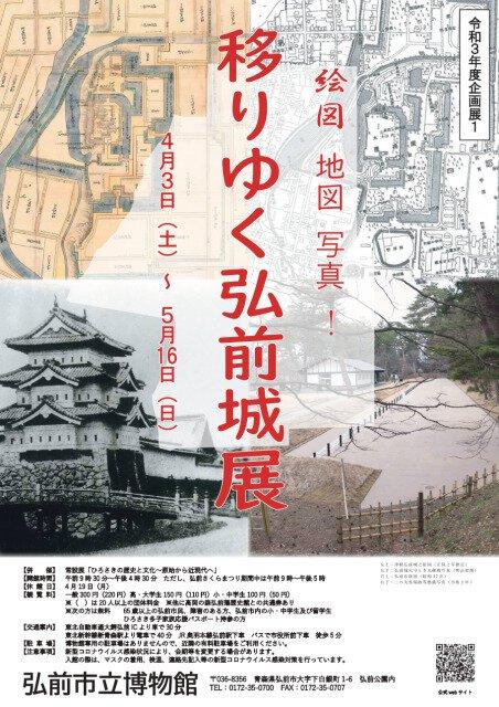 絵図・地図・写真!移り行く弘前城展