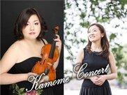 かもめコンサート若き演奏家シリーズ 舟山奏ヴァイオリンリサイタル
