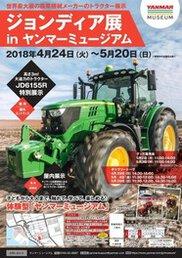 世界最大級の農業機械メーカーのトラクター展示「ジョンディア展」