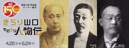 県立山口博物館  コーナー展示「きらり山口!もの作り人物伝」