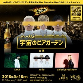 IT'S Miller TIME  ~vol.1 m-flo presents 宇宙のビアガーデン~