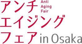 アンチエイジングフェア in Osaka