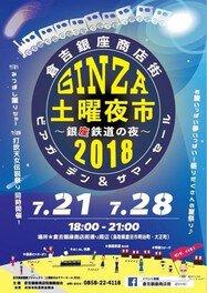 倉吉銀座商店街 GINZA 土曜夜市