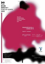 第12回世界ポスタートリエンナーレトヤマ2018