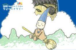 フィールドクイズラリー~空飛ぶ妖精スカイモーリーの秘密~