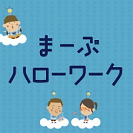 まーぶハローワーク in みのおキューズモール(4月)