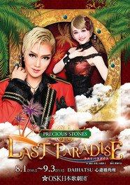 OSK日本歌劇団「LAST PARADISE」