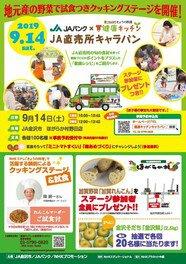 JAバンク×みんなのきょうの料理 健康キッチン-JA直売所キャラバン-(石川県)