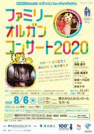 ファミリー オルガン コンサート 2020