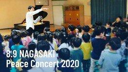 8.9 NAGASAKI ~子どもと大人のためのピース・コンサート