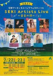 アーティストバンクフェスティバル SEKI Artists Live2021 音楽の環