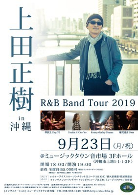 上田正樹 R&B Band Tour 2019