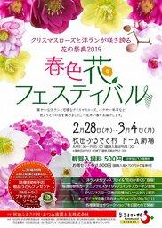 春色花フェスティバル