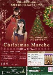 京都・粋女Project クリスマスマルシェ~ヴァイオリンミニコンサート~