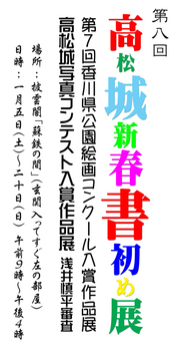 第8回高松城新春書初め展