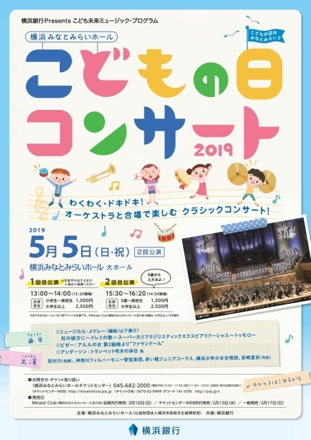 こどもの日コンサート2019