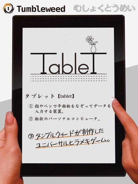 リアル謎解きゲーム「Tablet」(ユニバーサルヒラメキゲーム)