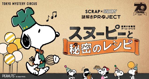 SCRAP×SNOOPY 謎解きPROJECT 第2弾「スヌーピーと秘密のレシピ」