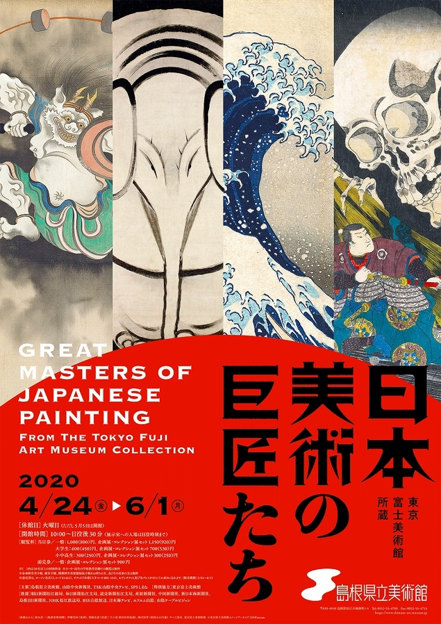 【開催延期】東京富士美術館所蔵 日本美術の巨匠たち