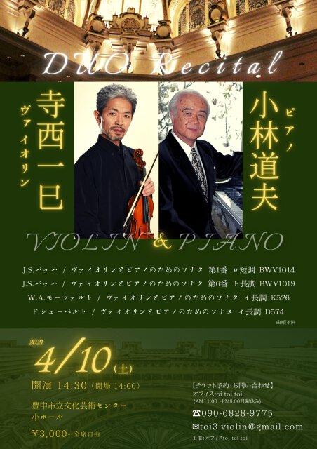 寺西一巳(ヴァイオリン)&小林道夫(ピアノ)デュオリサイタル