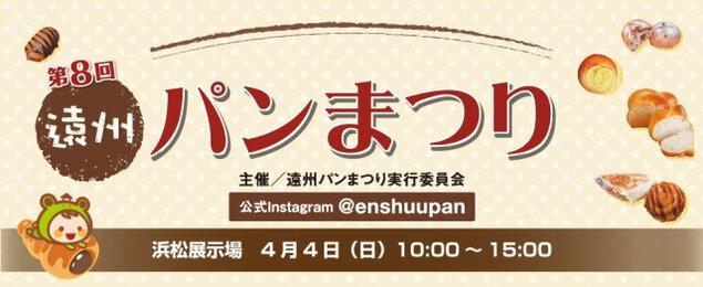 遠州パンまつり SBSマイホームセンター 浜松展示場